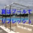 kanaoka_pool_s2