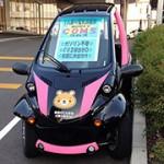 【チョイ乗り】TOYOTA COMS 小型EVを見てきた!