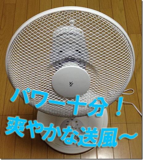 12_fan_ylt-ak301_angle2_2