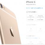 【電話で聞いてみた】SimフリーiPhone6 PlusがOCNモバイルONEで使えるのか? また、予約方法について。