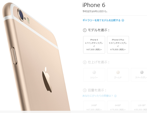 reservation_tel_sim_free_iphone6_plus