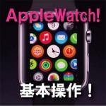 ⑩ 【分かりやすい!】 AppleWatch基本操作!