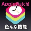 s11_watch_kit
