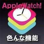 ⑪ 【さらなる進化へ】 アップルウォッチのその他の機能、開発者に向けたプレゼン!
