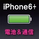 ② 【より快適に】 iPhone6 Plus バッテリー&M8チップ&高速通信+電話!