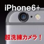 ③ 【超進化】 iPhone6 Plus 超洗練されたカメラ!