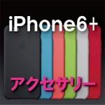 ⑤ 【豪華!】 iPhone6 Plusのアクセサリー他!