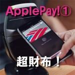⑥ 【超便利生活】未来のお財布、AppleyPay・AppleWallet!
