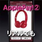 ⑦ 【未来生活】 ApplePay Eコマース&リアル店舗で、お買い物編!