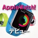 ⑧ 【衝撃!】 新商品!AppleWatchを紹介!