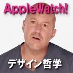 ⑨ 【超綺麗】 ジョニーアイブ AppleWatchデザインストーリー!