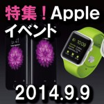 【徹底特集!!】Appleイベント2014 9/9 iPhone6 Plus & AppleWatch!!