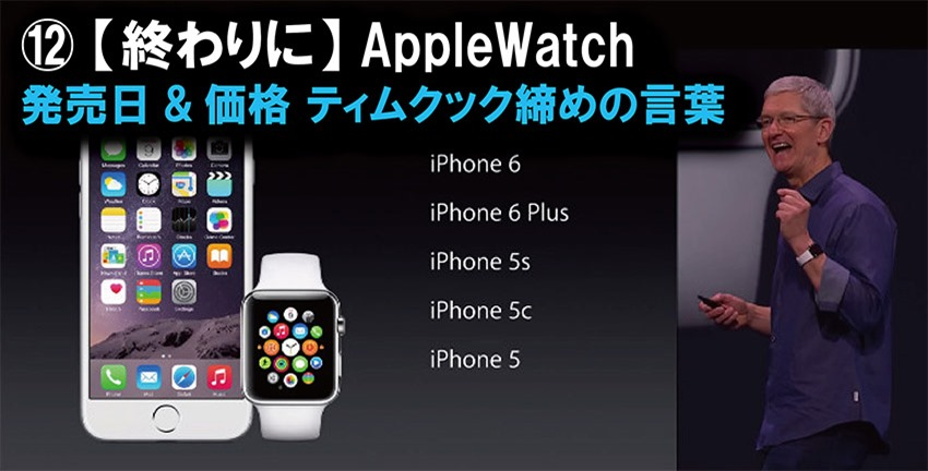 t12_applewatch_price_selldays