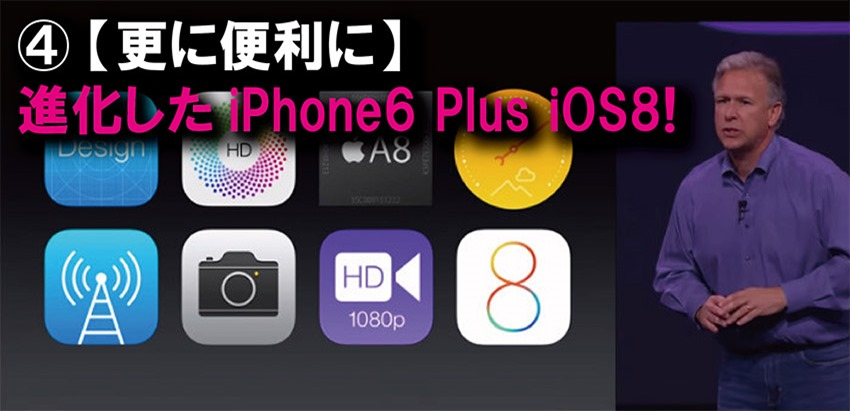 t4_iphon6plus_ios8