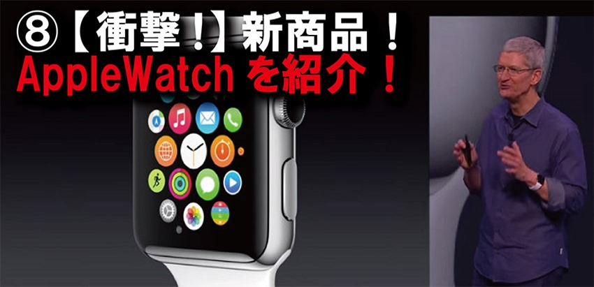 t8_applewatch_show