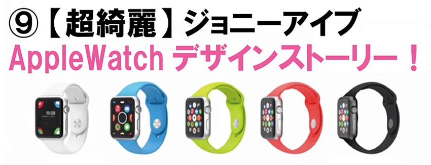 t9_applewatch_jhonyive