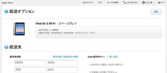 4_ipad_air2_shipping_info