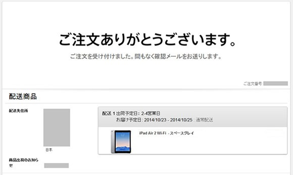 6_ipad_air2_buy_complated