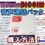 BICSIM (IIJmio)音声通話パック ~購入編~ ※注意点あり