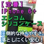 【iPhone 6 Plus elecomシリコンケース購入レビュー】圧倒的な持ちやすさ!