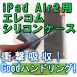 【iPad Air2 elecomシリコンケース購入レビュー】衝撃吸収、持ちやすく大満足。