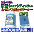 elecom wet tissue sanwa lcd cleaner