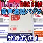 BICSIM 音声通話パック ~IIJMIO登録編~