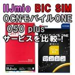 IIJmio BIC SIM と OCN 050 Plusサービス比較!【iPhone6 Plus simフリー版用途】