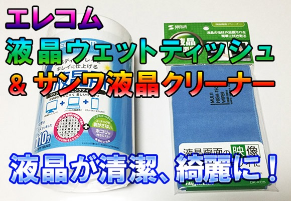 T_elecom_wet_tissue_and_sanwa_lcd_cloth