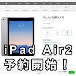 【iPad Air2 予約注文】Appleオンラインストアで購入してみた!