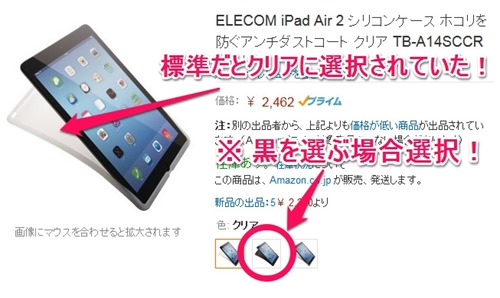 ipad_air_silicon_case_amazon_select