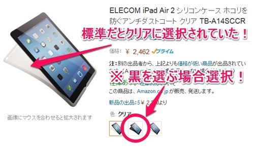 ipad_air_silicon_case_amazon_select