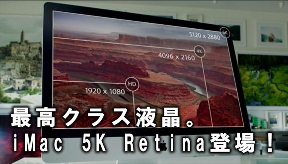 t-s_imac_5k_retina