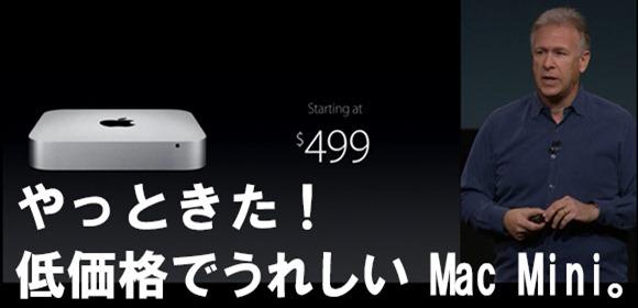 t-s_mac_mini_2014_499