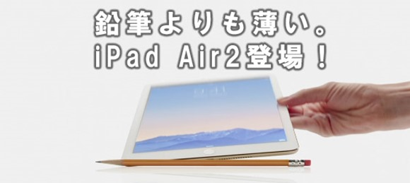 t_ipad_air2_pen_tiny