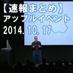 【iPad Air2,iMac 5K,Mac Mini】アップルイベント 2014年10月17日 : 速報まとめ