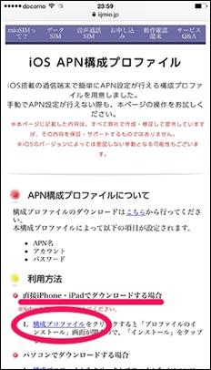01_2_ios_apn_profile_install-g