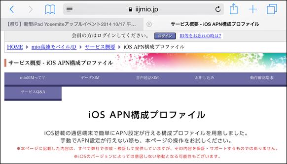 01_ios_apn_profile_install