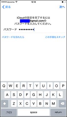 02_icloud_fukugen