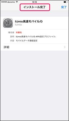 04_ios_apn_profile_install