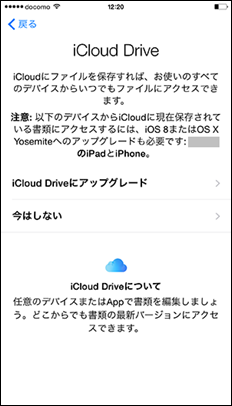 05_icloud_fukugen