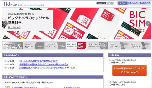 1_iij_top_page