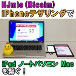 【iPhoneのテザリング設定方法】 iPad,Mac,Winノートパソコンを繋ぐ! IIJmio(BICSIM)