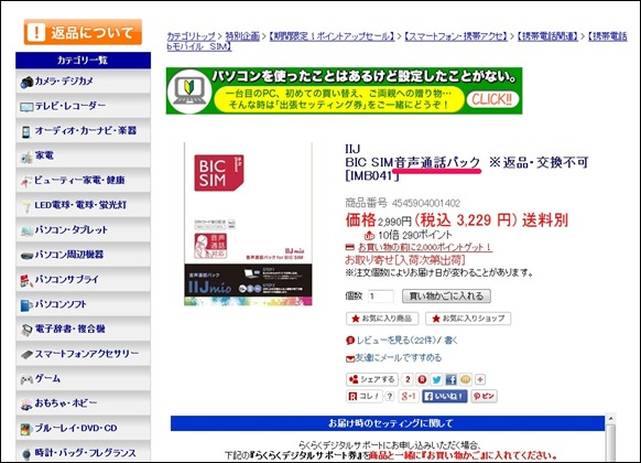 3_bigcamera_rakuten_on_cart-g