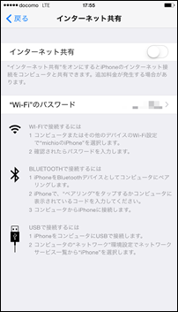 4_iphone_tethering_internet_share_on
