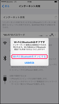5_iphone_tethering_internet_wifi_bt
