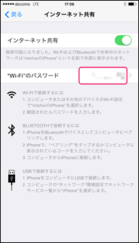 6_iphone_tethering_wifi_pass