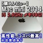 【Mac mini 2014年モデル購入レビュー】魅力・マシン性能・Yosemite OSの使い勝手を徹底調査!
