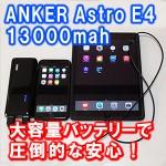 【大容量急速モバイルバッテリー レビュー】 Anker Astro E4 第2世代 13000mah iPhone & iPadの充電におすすめ!