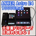 S_anker_astro_e4_charging_iphone_ipad_mini